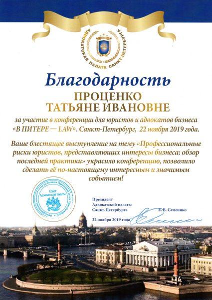 Благодарность адвокату Татьяне Проценко